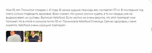 Реальные отзывы о «Ketofood»2