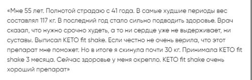 Реальные отзывы о «KETO Fit Shake»2