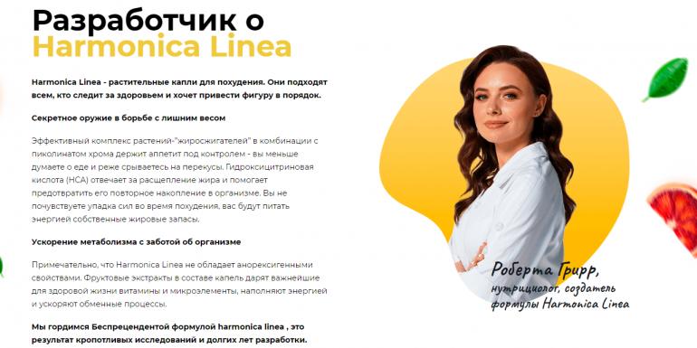HARMONICA LINEA для похудения в Коломне