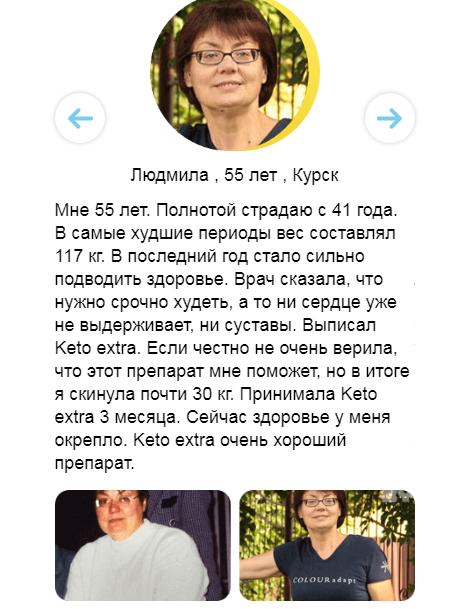 РЕАЛЬНЫЕ ОТЗЫВЫ О «Keto Extra»2