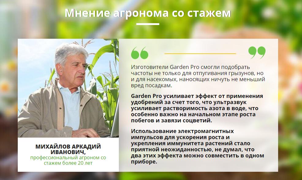 Garden Pro отзывы специалистов