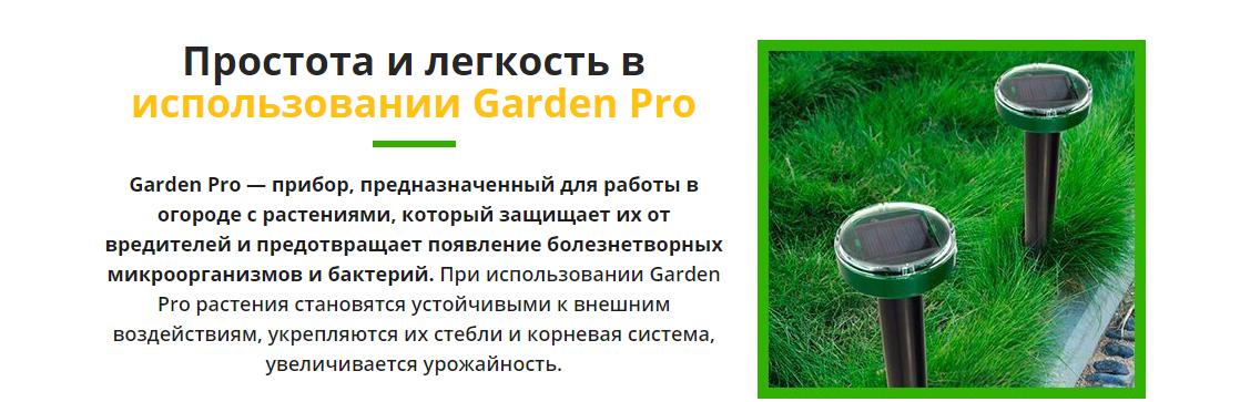 Garden Pro отзывы специалистов 1