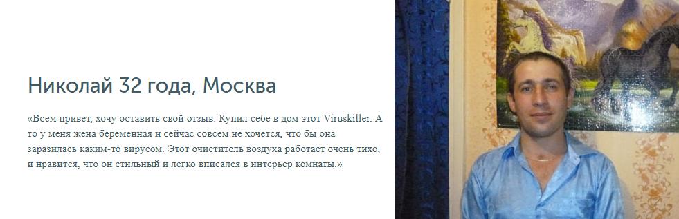 РЕАЛЬНЫЕ ОТЗЫВЫ О «VirusKiller»2