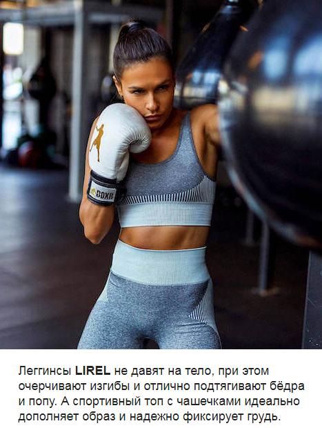 Lirel sport отзывы специалистов