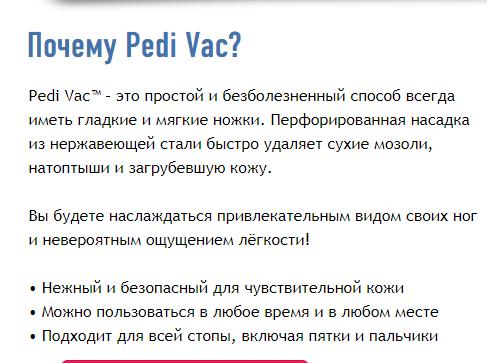 Pedi Vac отзывы специалистов