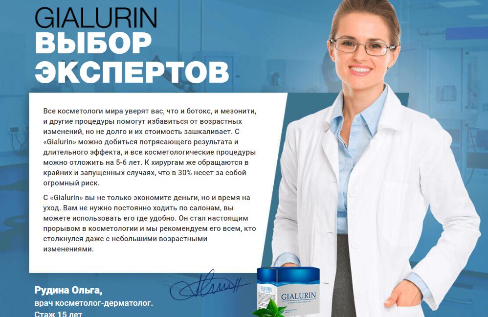 Gialurin отзывы специалистов