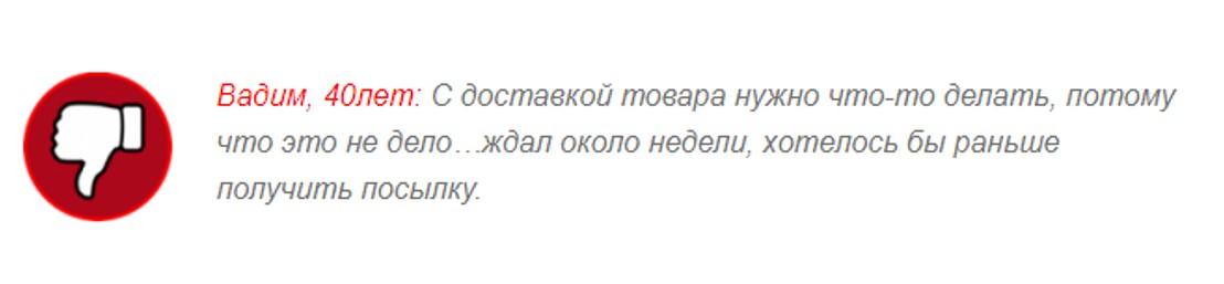 Отрицательные отзывы об Экзолит от Вадима