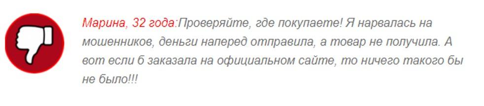 Отрицательный отзыв об Алковикс от Марины