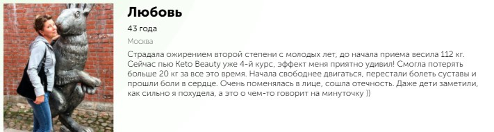 Реальные отзывы о Keto Beauty от Любви