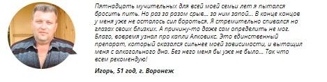 отзыв Игоря об Алковикс