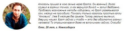 отзыв Олега об Алковикс