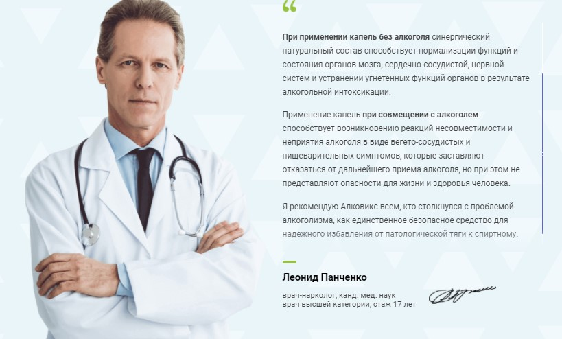 отзыв Панченко об Алковикс