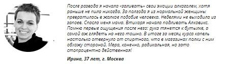 отзыв об Алковикс