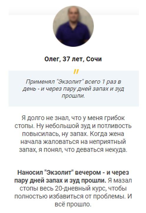 отзыв об Эровин от Олега