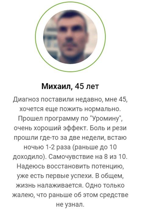 отзывы об Уромин от Михаила