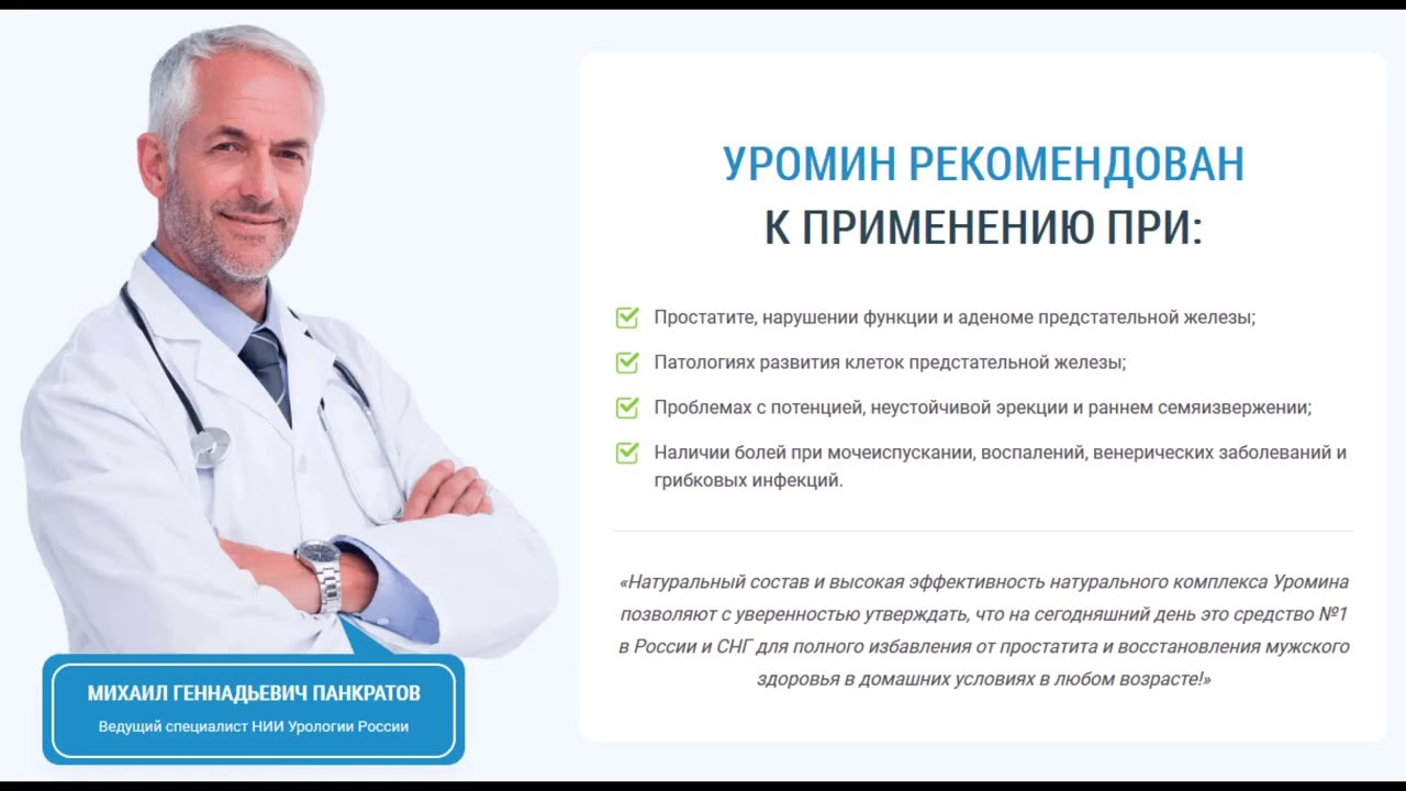 отзывы об Уромине врача Панкратова