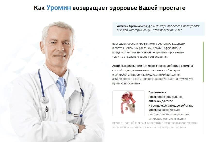 отзывы об Уромине врача Пустынникова