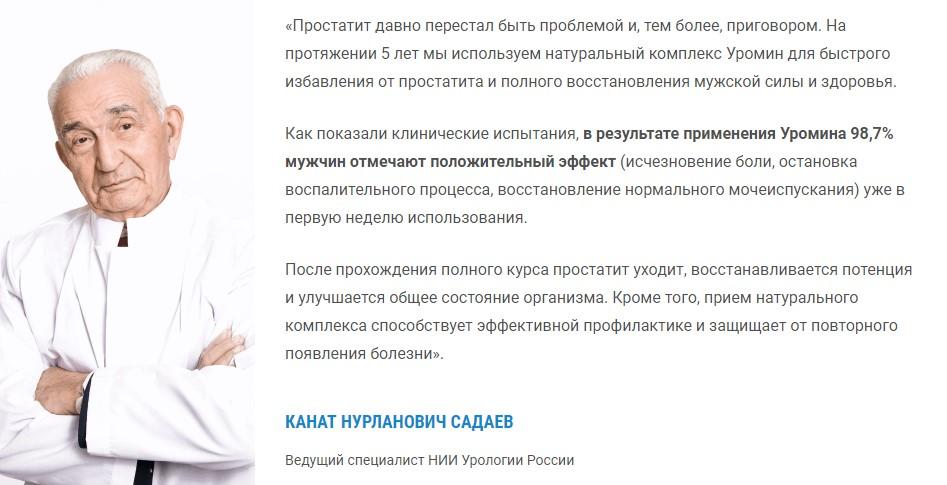отзывы об Уромине врача Садаева
