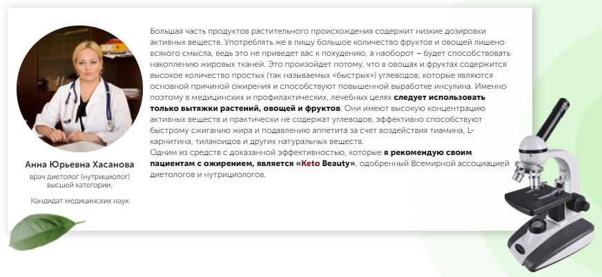отзывы специалиста Хасановой о Keto Beauty