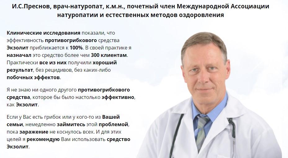 отзывы врача Преснов об Экзолит