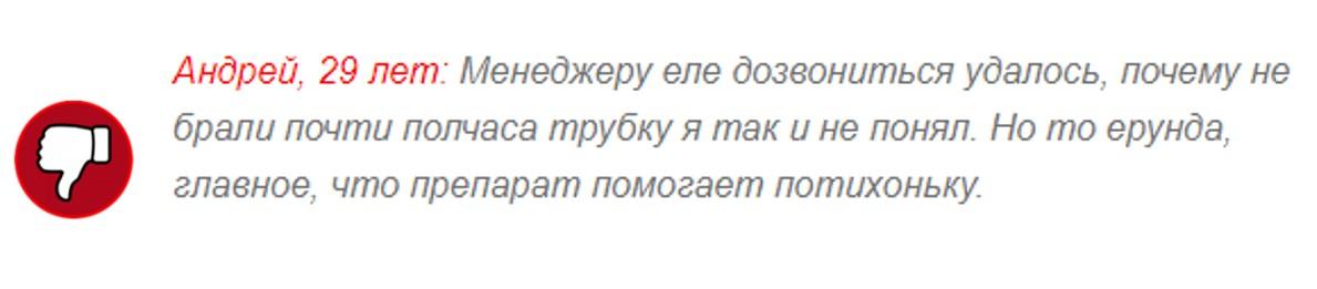 Отрицательные отзывы о Диапромин от Андрея