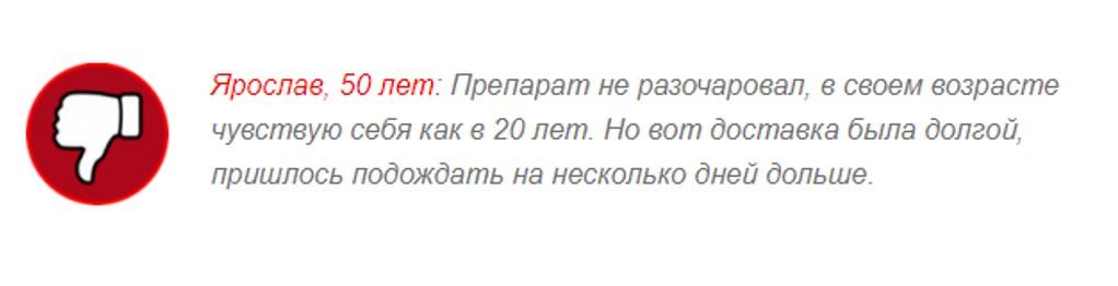 Отрицательные отзывы об Эровин от Ярослава