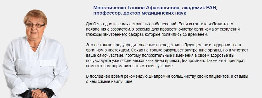 Отзывы специалиста Мельниченко ГА