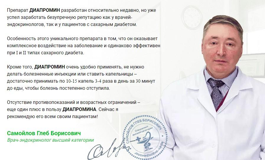 Отзывы специалиста Самойлова
