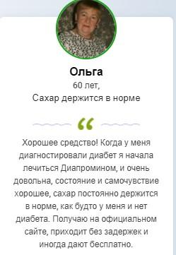 Реальные отзывы о Диапромин от Ольги