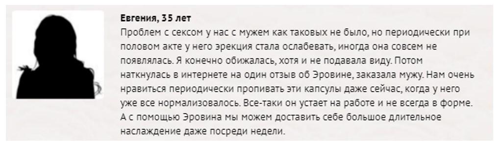 отзыв об Эровин от Евгении