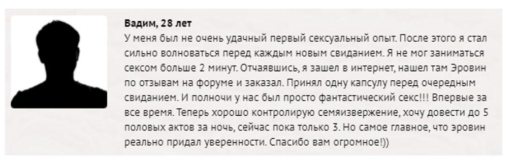 отзыв об Эровин от Вадима