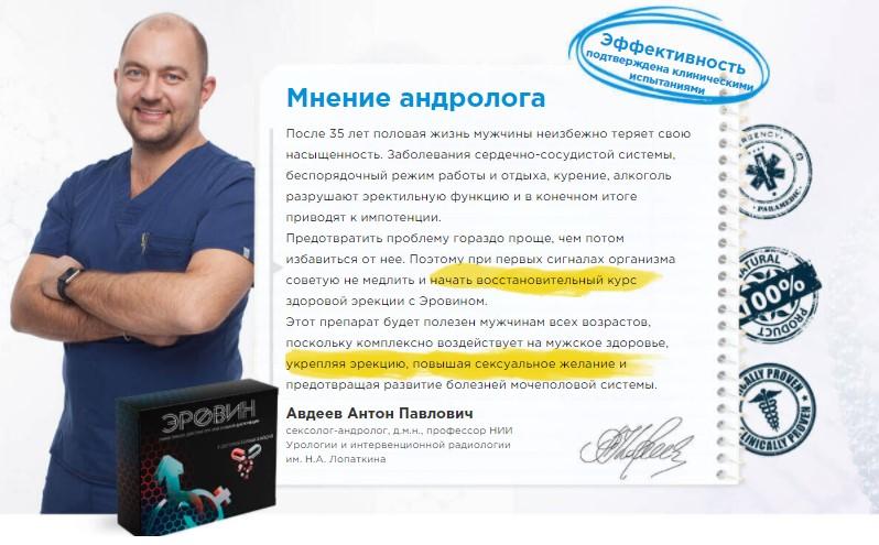 отзывы врача Авдеева об Эровин