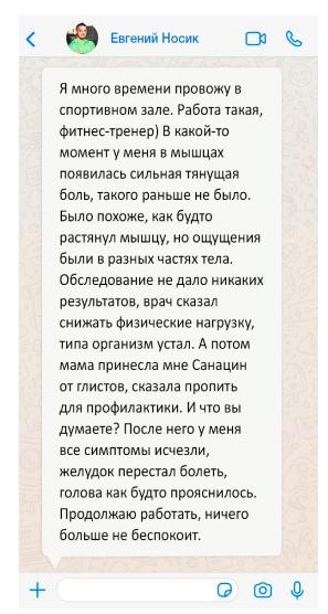 РЕАЛЬНЫЕ ОТЗЫВЫ О «Санацин»1