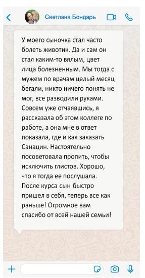 РЕАЛЬНЫЕ ОТЗЫВЫ О «Санацин»2