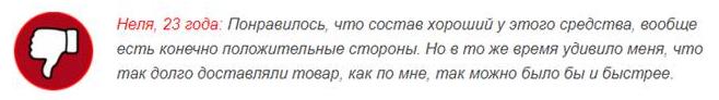 ОТРИЦАТЕЛЬНЫЕ ОТЗЫВЫ О «Миконосил Меридиан»2