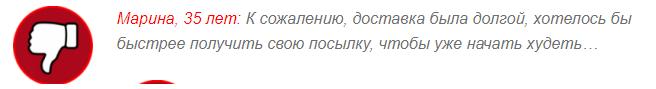 ОТРИЦАТЕЛЬНЫЕ ОТЗЫВЫ об «Орсофит»2
