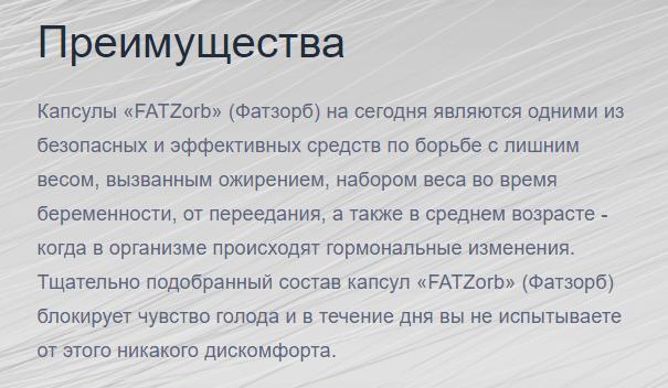 FATZOrb отзывы специалистов