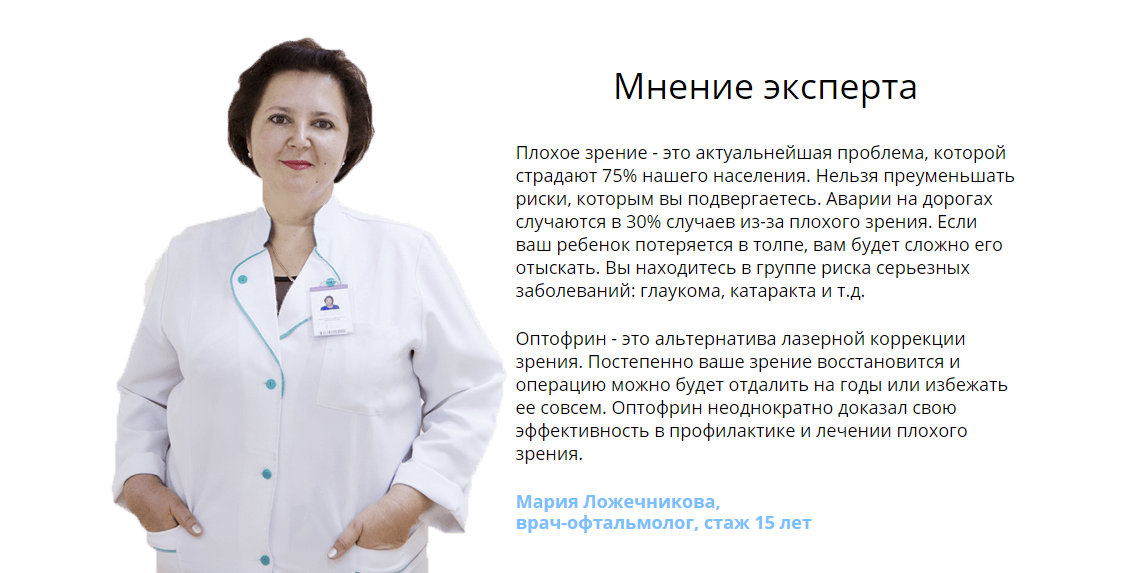 Оптофрин отзывы специалистов 2