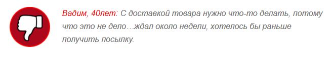 ОТРИЦАТЕЛЬНЫЕ ОТЗЫВЫ о «Миковизин»1