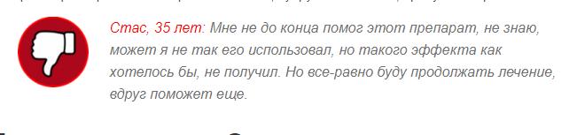 ОТРИЦАТЕЛЬНЫЕ ОТЗЫВЫ о «Миковизин»2