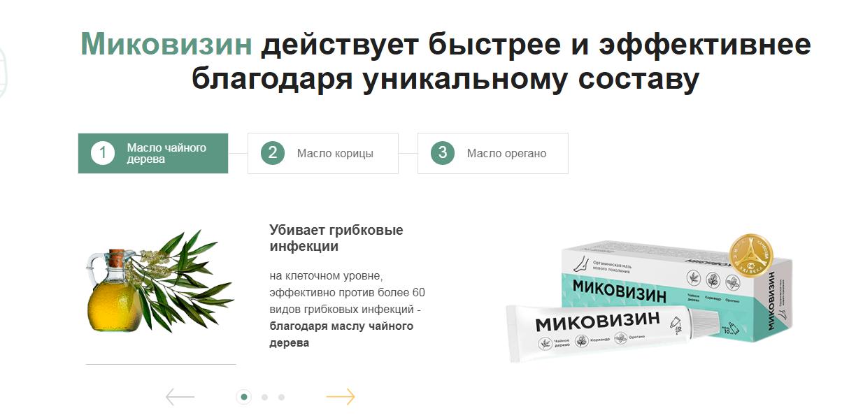 Миковизин отзывы специалистов 2