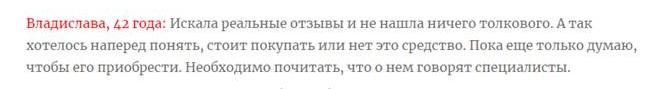 ОТРИЦАТЕЛЬНЫЕ ОТЗЫВЫ о «Viaton»2