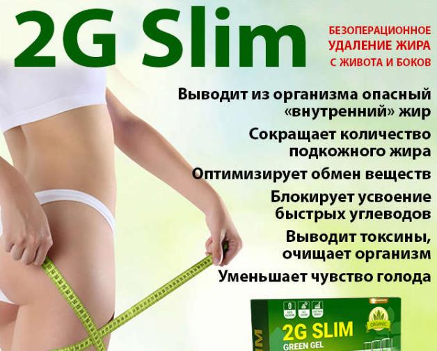 2G Slim отзывы специалистов