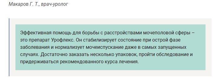 Uroflex отзывы специалистов 1
