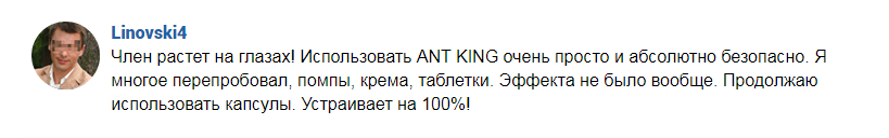 РЕАЛЬНЫЕ ОТЗЫВЫ об «Ant King»