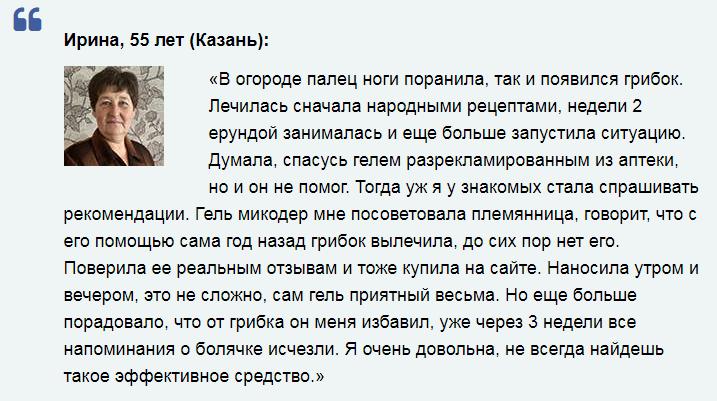 РЕАЛЬНЫЕ ОТЗЫВЫ о «Micoder»2