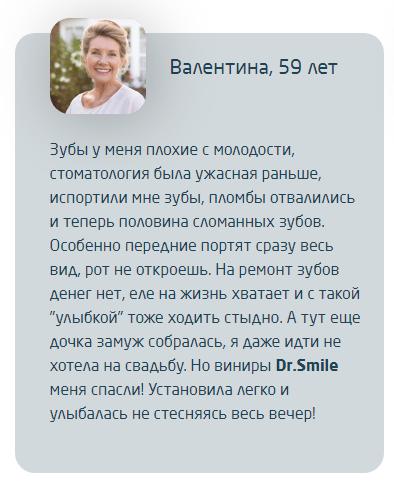 РЕАЛЬНЫЕ ОТЗЫВЫ о «Dr. Smile»2