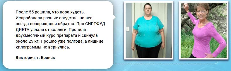 РЕАЛЬНЫЕ ОТЗЫВЫ о «Sirtfood Dieta»3
