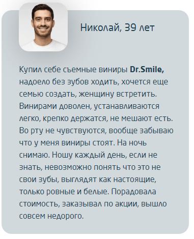 РЕАЛЬНЫЕ ОТЗЫВЫ о «Dr. Smile»3