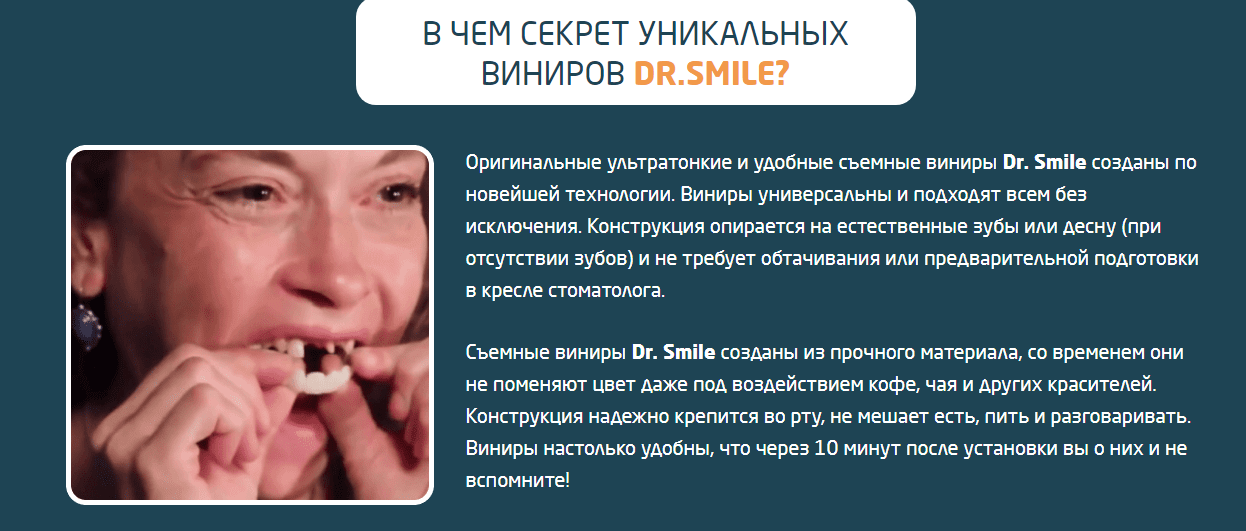 Dr. Smile отзывы специалистов